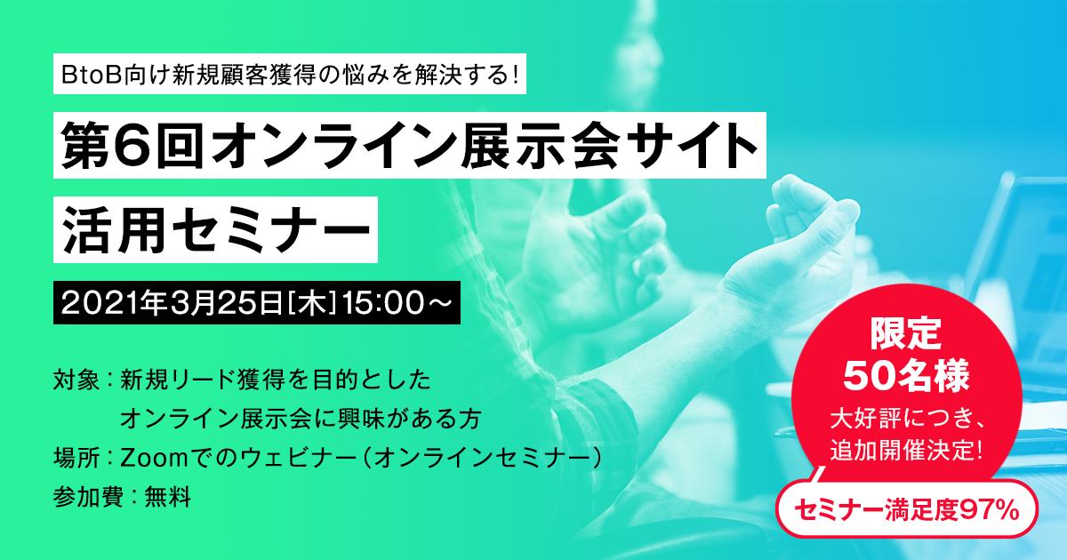 第6回オンライン展示会サイト活用セミナー