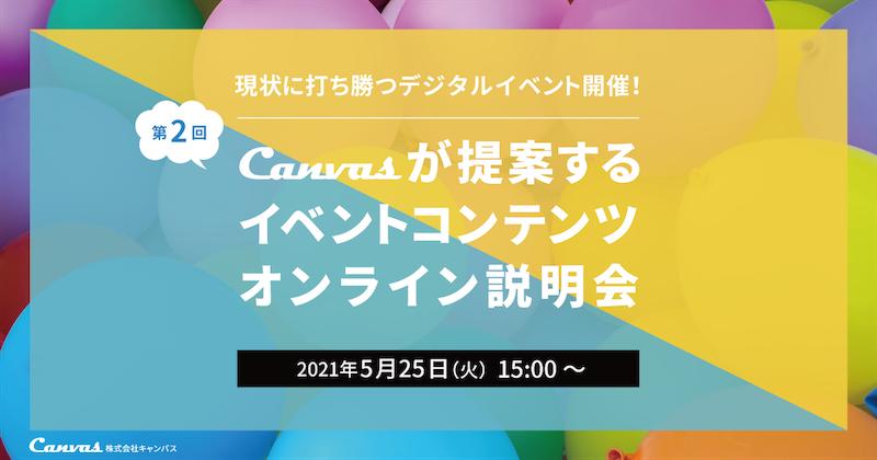 第2回Canvasが提案する イベントコンテンツオンライン説明会