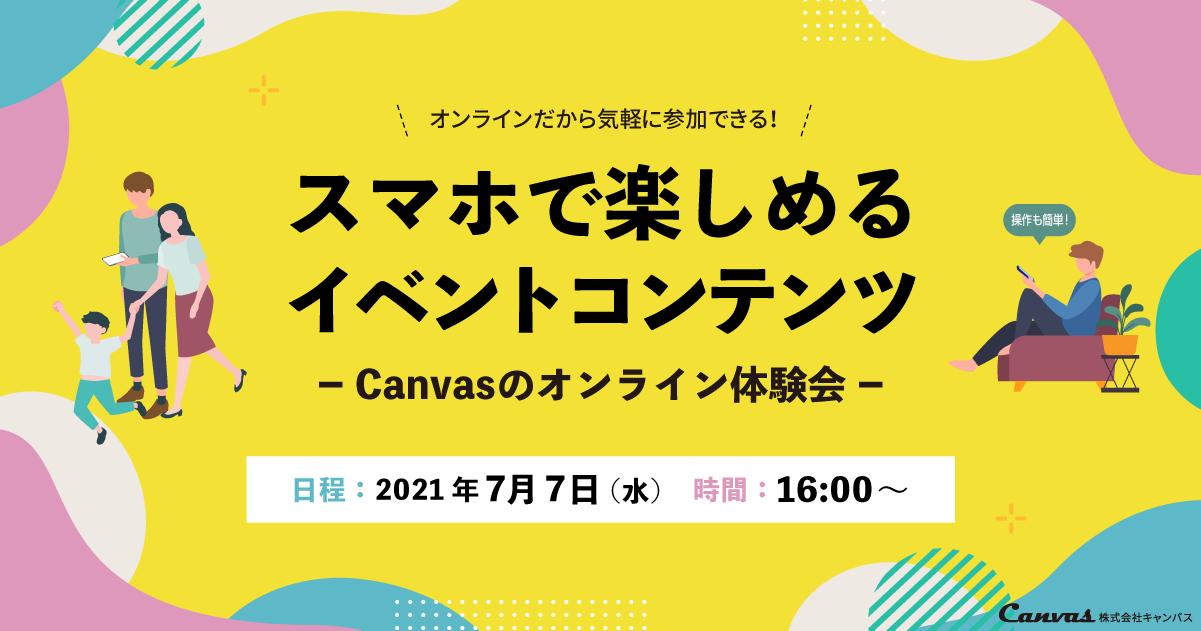 スマホで楽しめるイベントコンテンツ Canvasのオンライン体験会