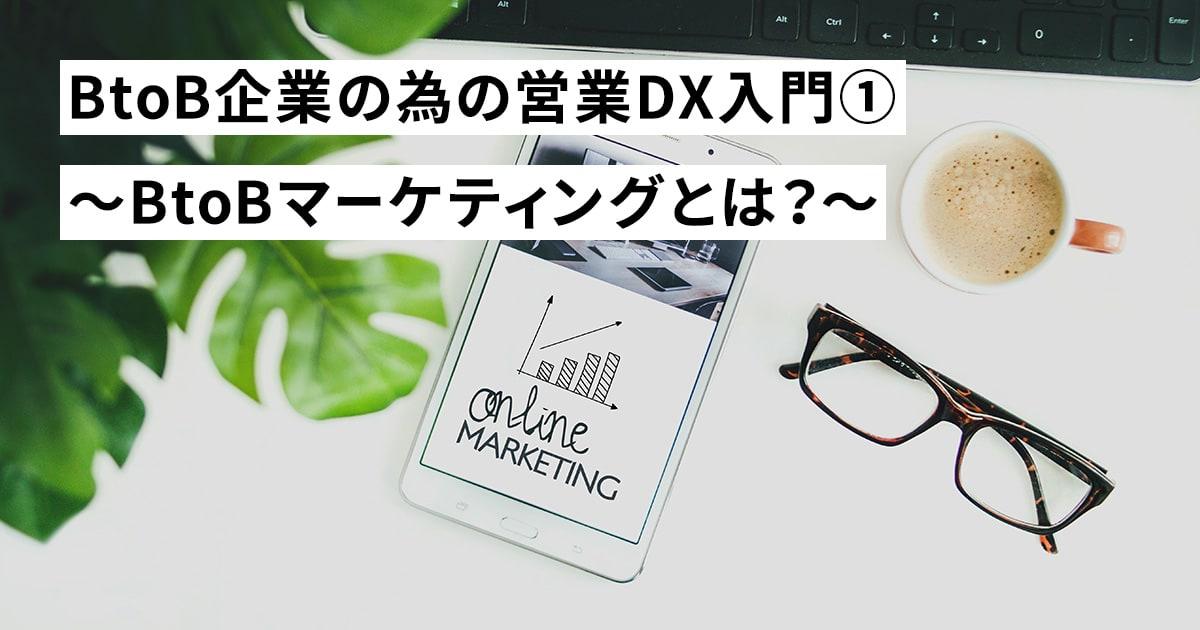 BtoB企業の為の営業DX入門①~BtoBマーケティングとは?~
