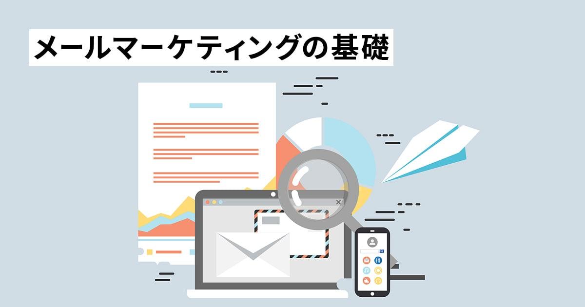 メールマーケティングの基礎