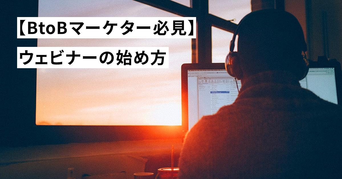 【BtoBマーケター必見】ウェビナーの始め方