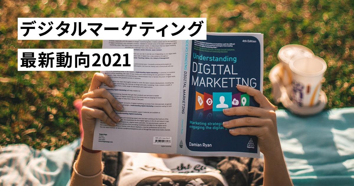 デジタルマーケティング最新動向2021
