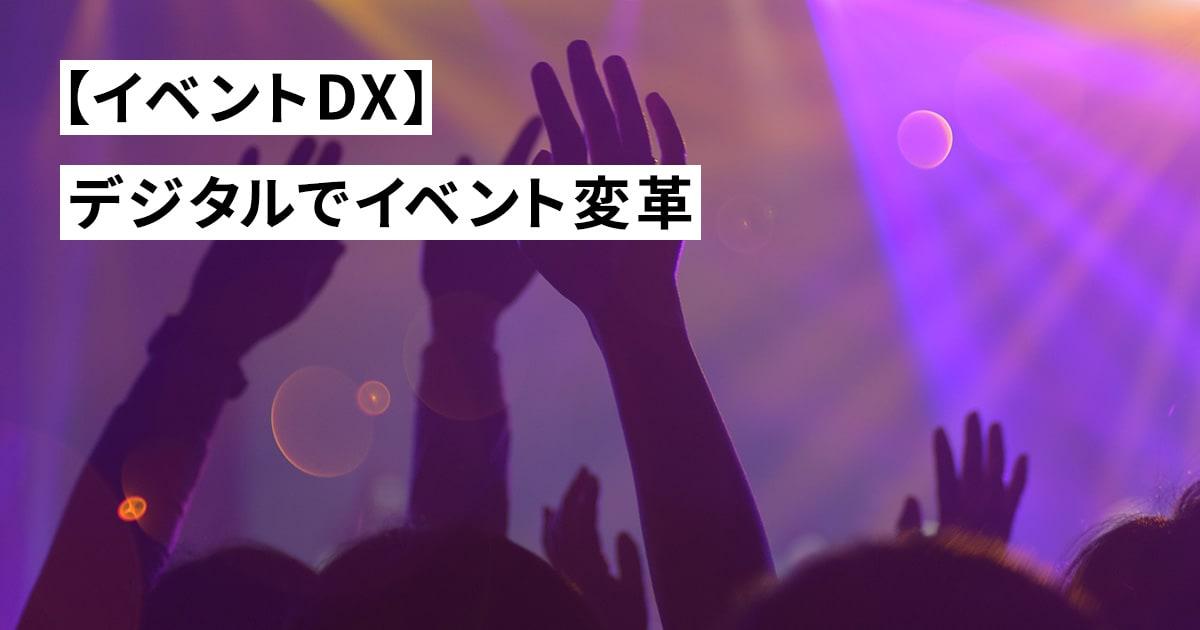 【イベントDX】デジタルでイベント変革