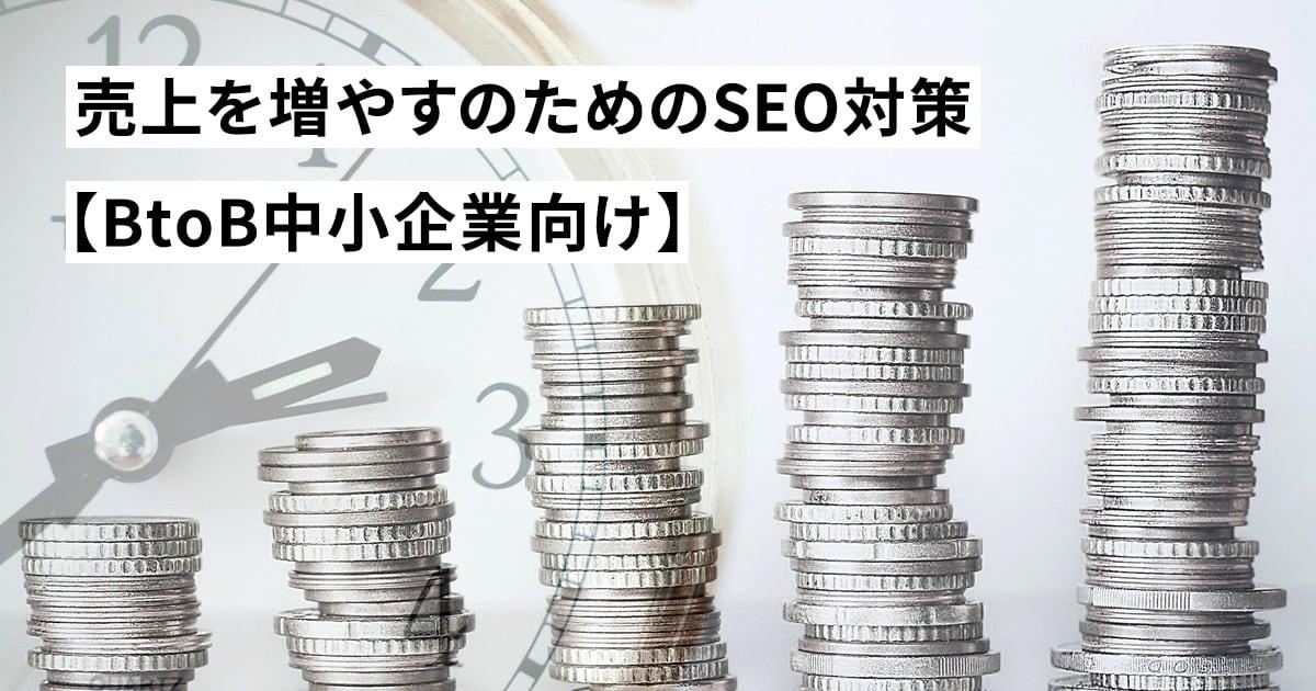 売上を増やすのためのSEO対策【BtoB中小企業向け】