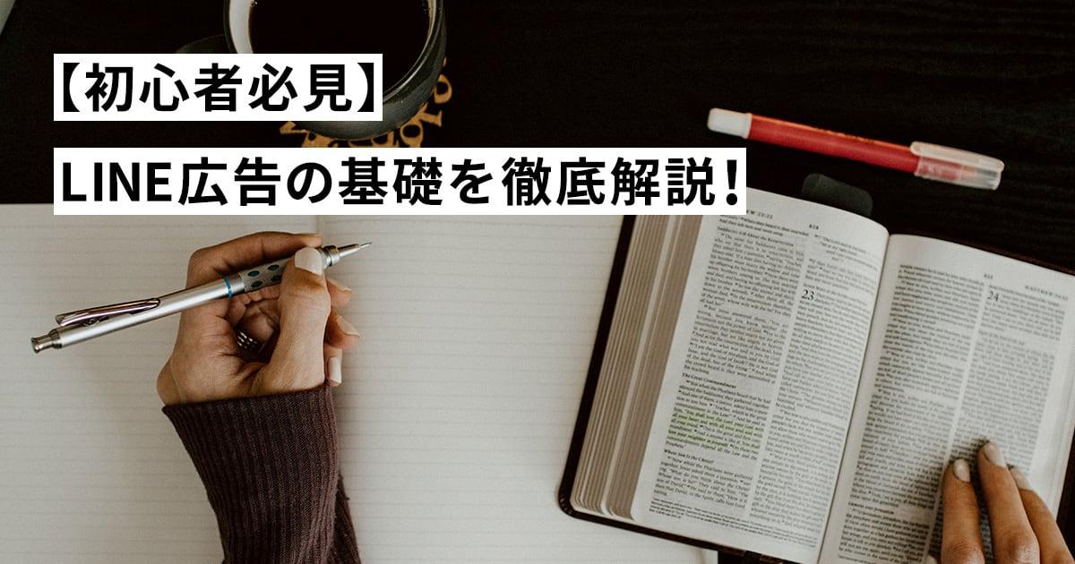 【初心者必見】LINE広告の基礎を徹底解説!