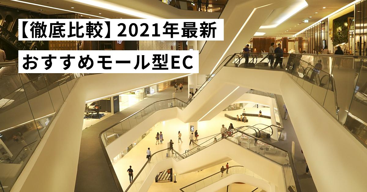 【徹底比較】2021年最新 おすすめモール型EC