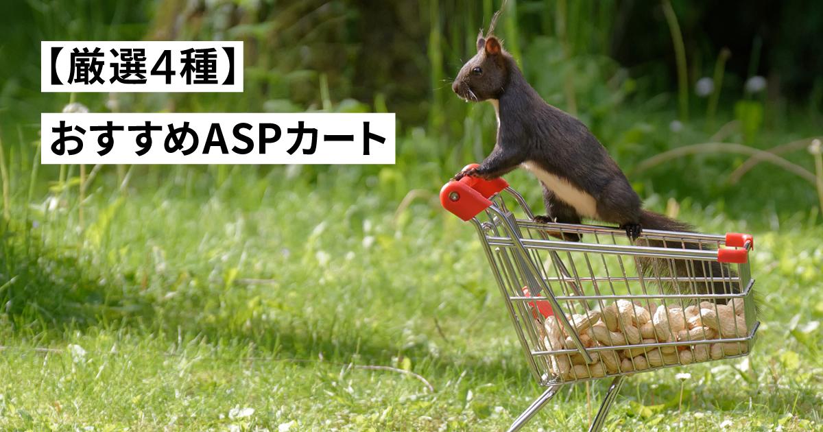 【厳選4種】おすすめASPカート