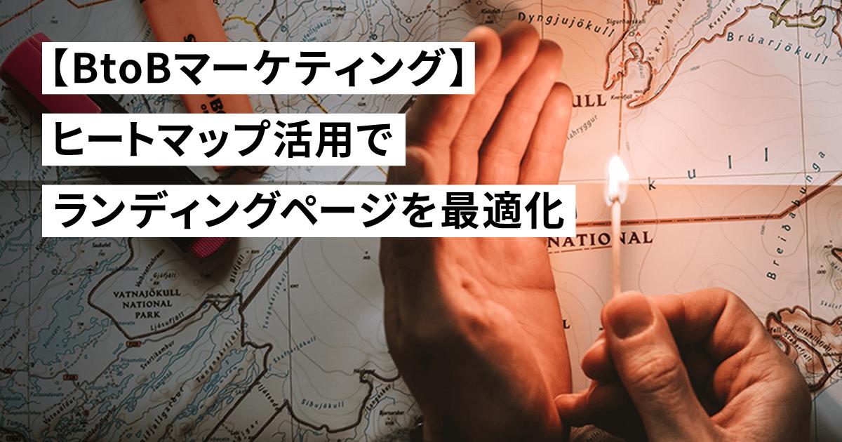 【BtoBマーケティング】ヒートマップ活用で ランディングページの最適化