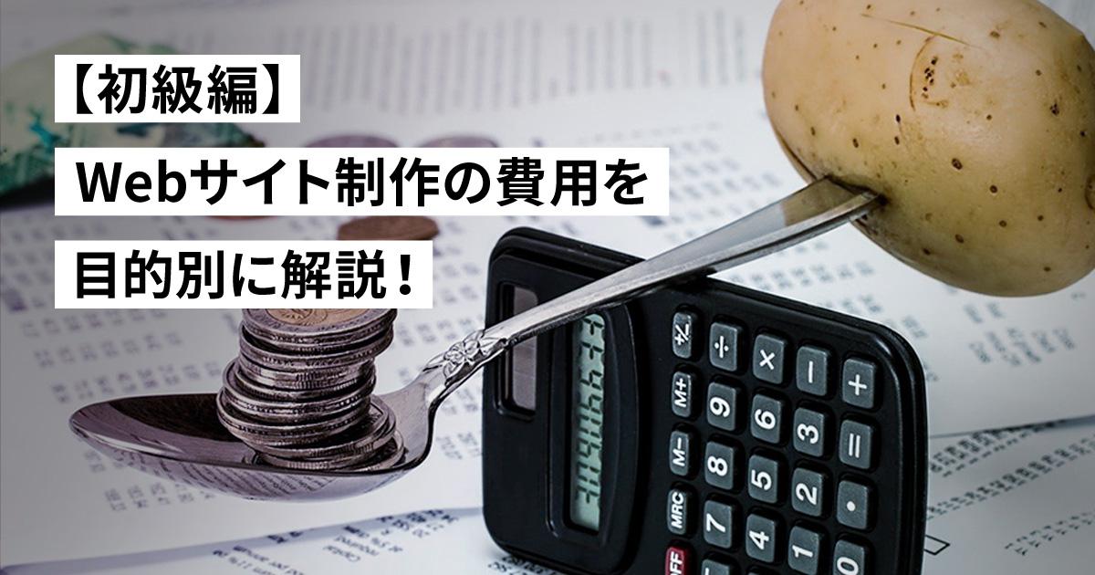 【初級編】Webサイト制作の費用を 目的別に解説!