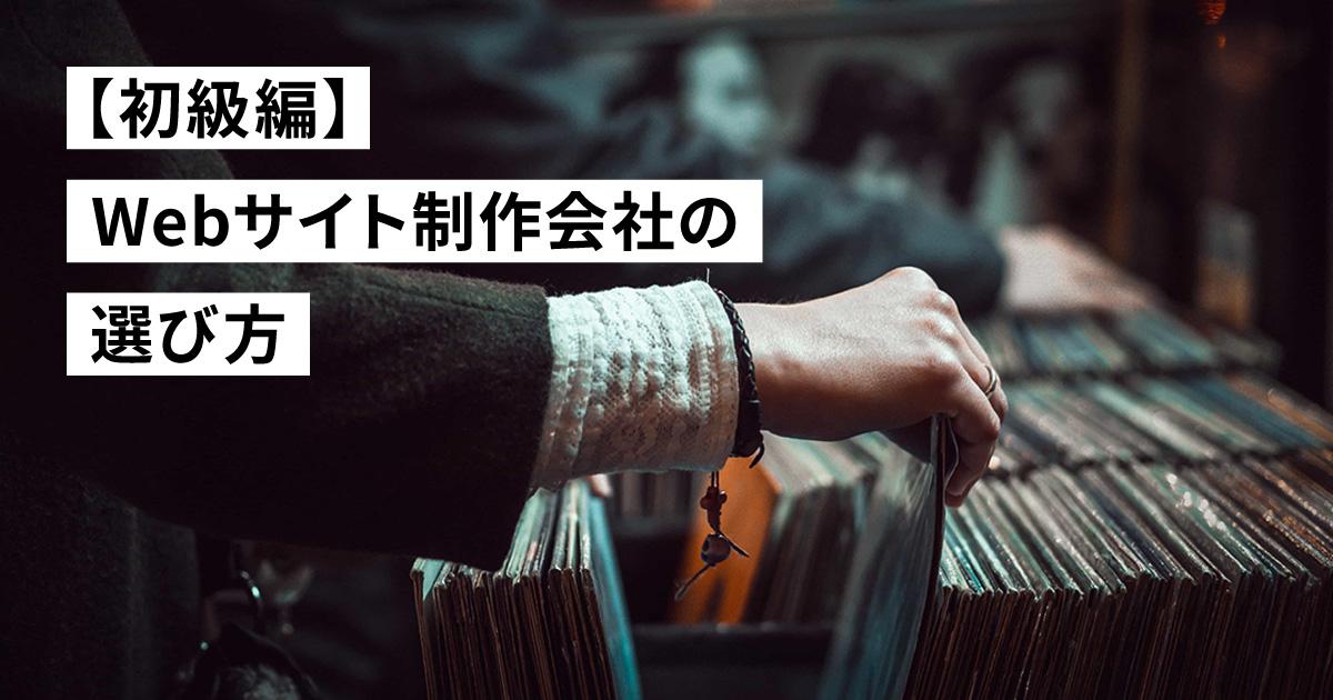 【初級編】Webサイト制作会社の選び方