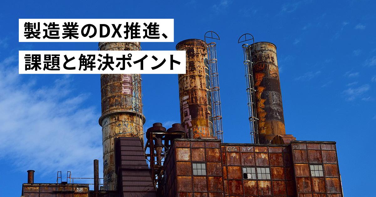 製造業のDX推進、課題と解決ポイント