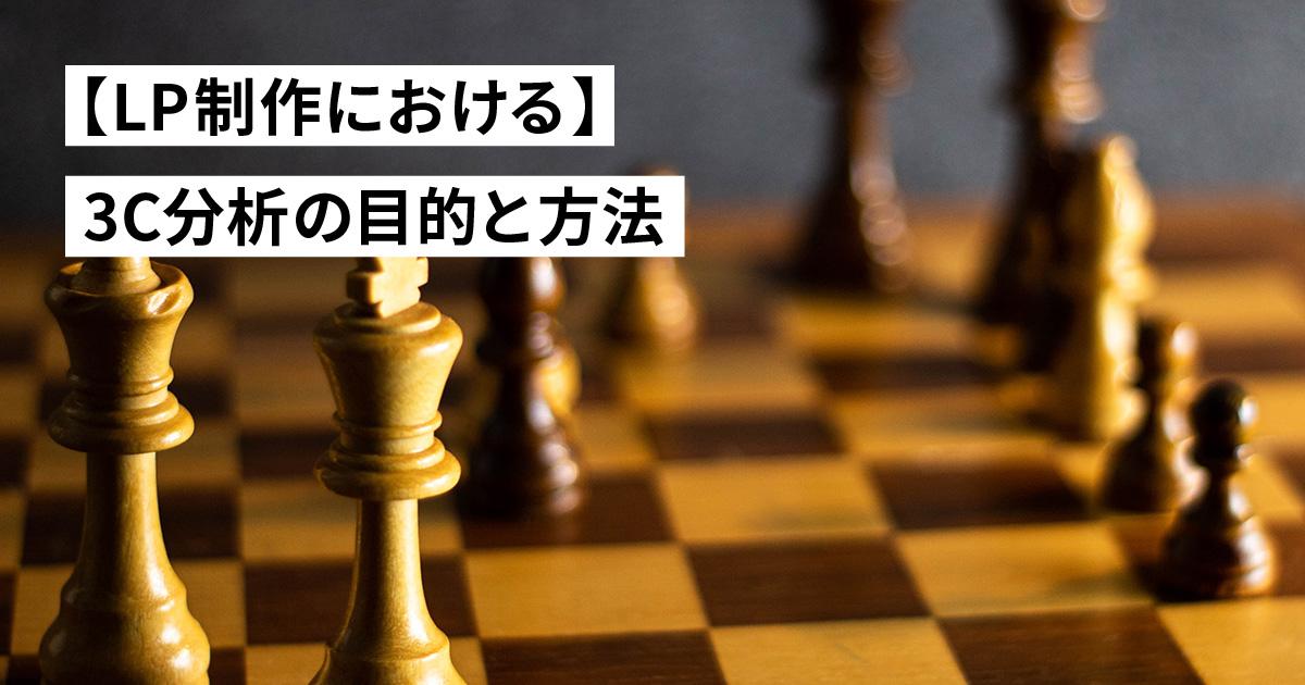 【LP制作における】3C分析の目的と方法