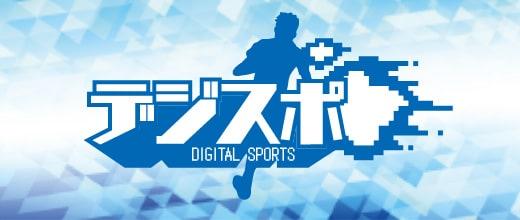 デジスポ 屋内開催型デジタルスポーツ