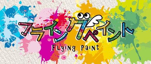フライングペイント 塗り絵が動き出すデジタルアトラクション