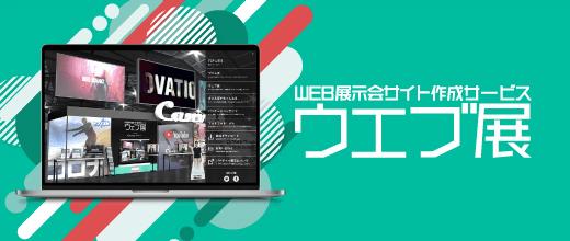ウエブ展 リード獲得のためのオンライン展示会