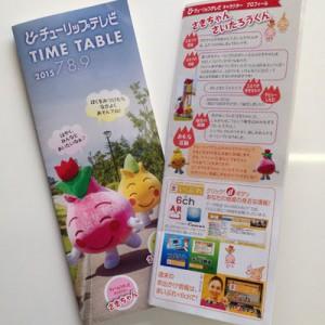チューリップテレビ TIME TABLE (2014 7.8.9)