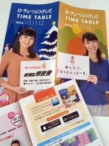 チューリップテレビ TIME TABLE (2015.10.11.12)